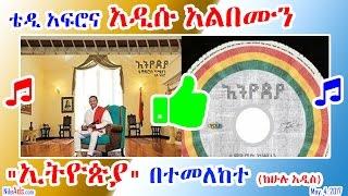 """ቴዲ አፍሮና አዲሱ አልበሙን """"ኢትዮጵያ"""" በተመለከተ - Teddy Afro New Album and Discussions (ከሁሉ አዲስ)"""