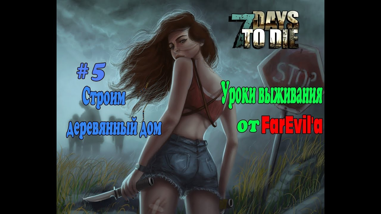 7 days to die nude adult clips