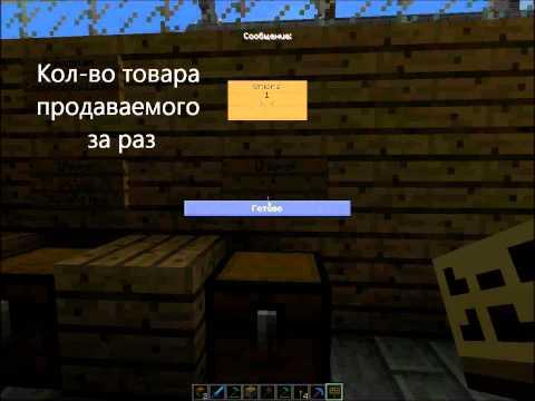 Как сделать магазин на сервере Minecraft - видео NofolloW.Ru