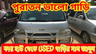 Second Hand Toyota Townace Van | Used Car Price In Bangladesh 2019 | Buy Second Hand Car in Carhaat
