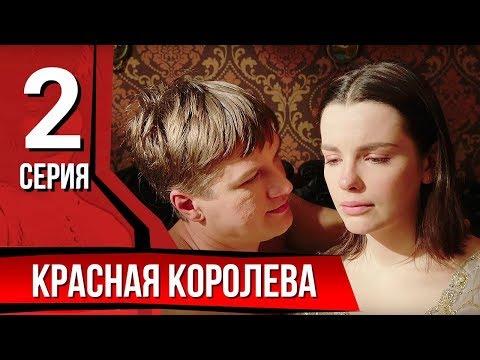 Красная королева. Серия 2. The Red Queen. Episode 2.