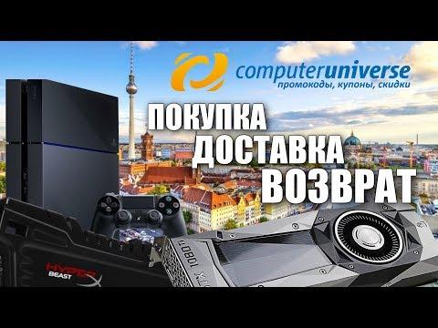 ComputerUniverse - ЗАКАЗ, ОПЛАТА И ВОЗВРАТ (Ответы на все вопросы)