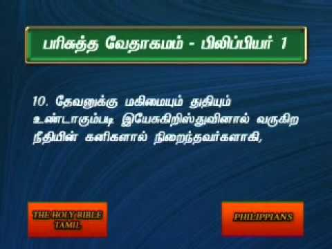 Philippians 1 Tamil Video Bible video