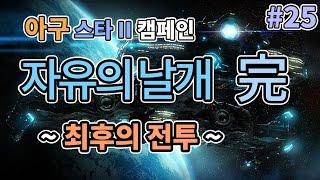 [아구] 스타 II 자유의 날개 캠페인 Only 마린 플레이 Part. 25 [최후의 전투]   아주 어려움 난이도