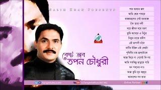 Tapan Chowdhury - Best of Tapan Chowdhury | Full Audio Album | Sangeeta