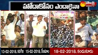 YS Jagan Challenge to CM Chandrababu and Pawan || Sakshi TV