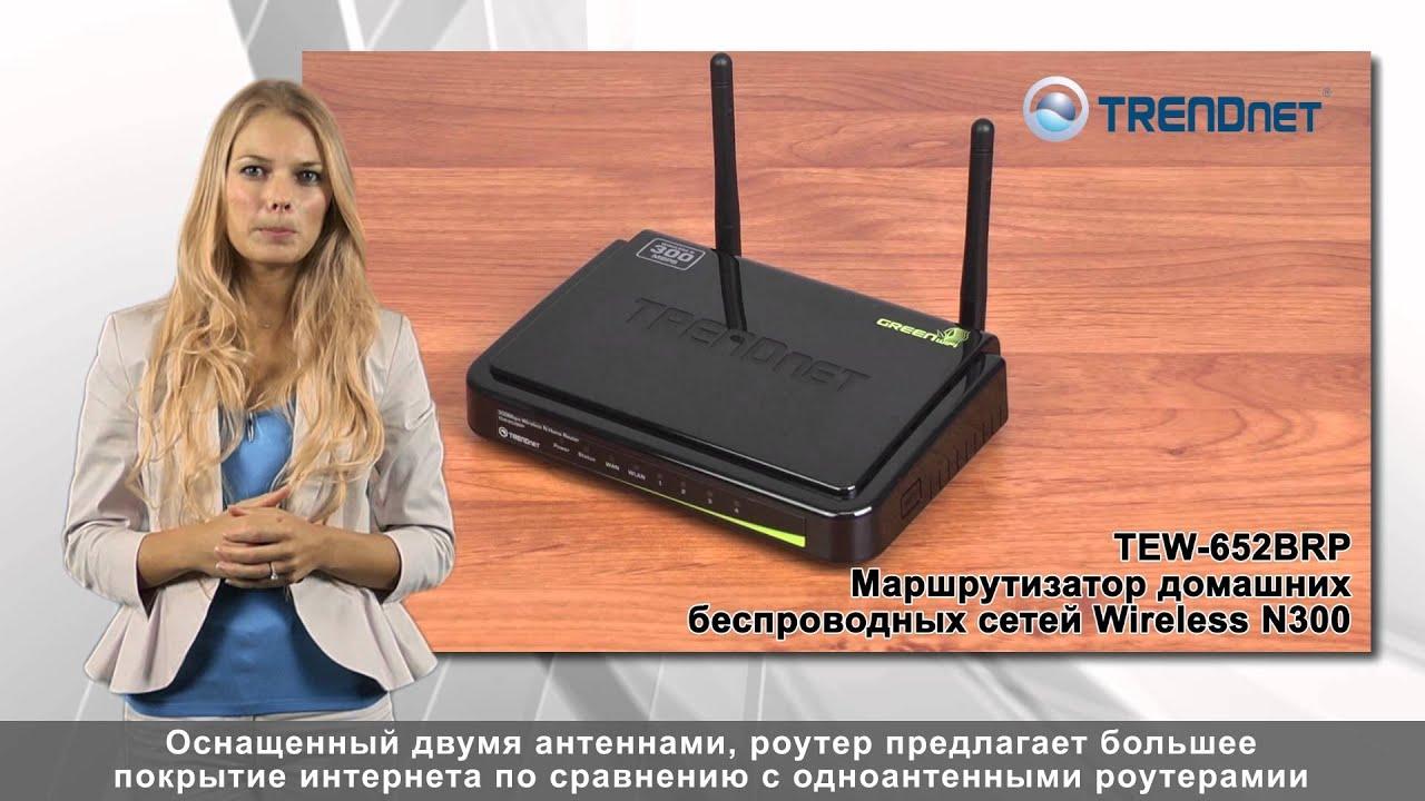 Маршрутизатор домашних беспроводных сетей Wireless N300 - YouTube