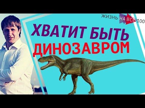 Хватит быть динозавром! Игорь Алимов [Жизнь на все 100!]