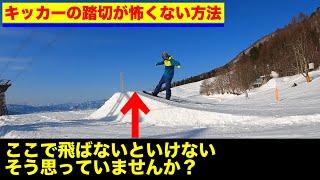キッカーの踏切が怖くない方法?スノーボード動画竜王シルブプレ8