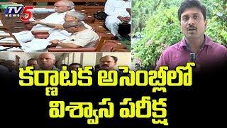 Kumaraswamy Govt to Face Confidence Motion Today In Assembly | Karnataka | TV5