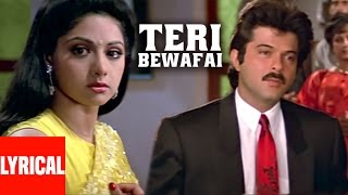 Lyrical Video: Teri Bewafai Ka Shikwa   Ram Avtar   Anil Kapoor, Sunny Deol, Sridevi