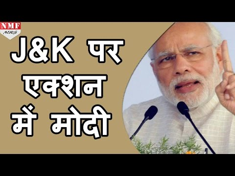 Kashmir मुद्दे पर Action में Narendra Modi, India लौटते ही ली High level meeting