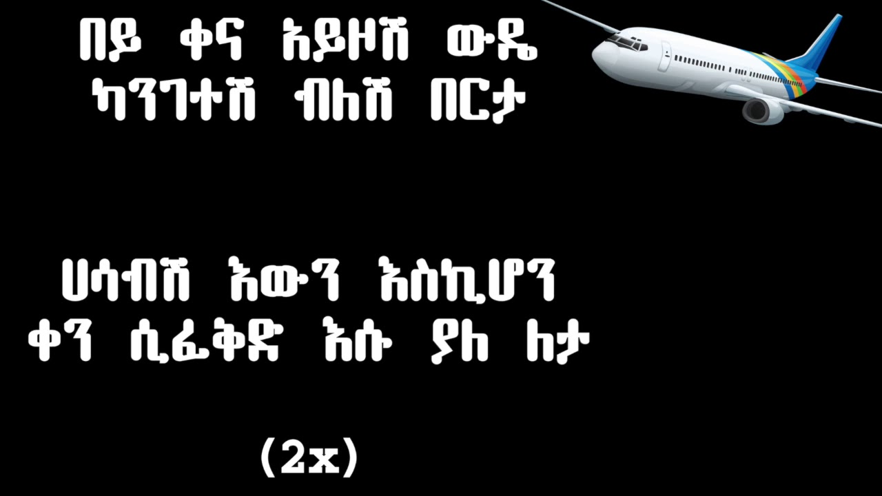 Elias Getachew - Amrolatal Photo አምሮባታል ፎቶ(Amharic With Lyrics)