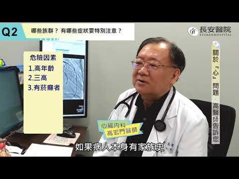 【 長安醫院健康線上】心臟內科主任 高宏門醫師 關於「心」問題 高醫師告訴您(上集)