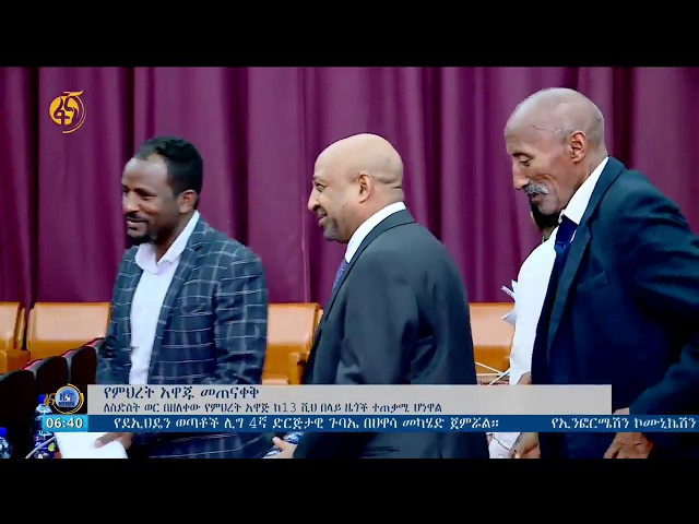 Latest Ethiopian News Fana TV News January 22,2019
