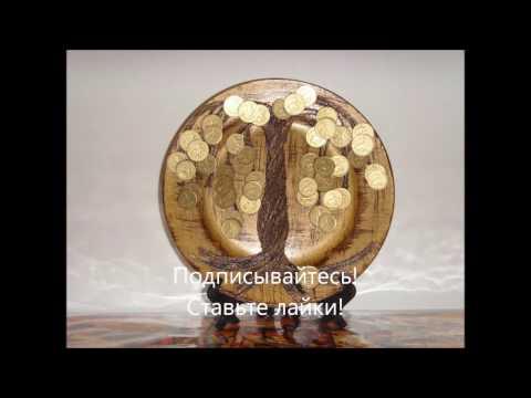 Тарелка из монет