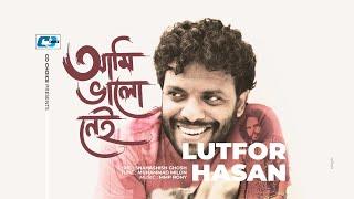 Ami Valo Nei By Lutfor Hasan | Audio Jukebox | New Songs 2016