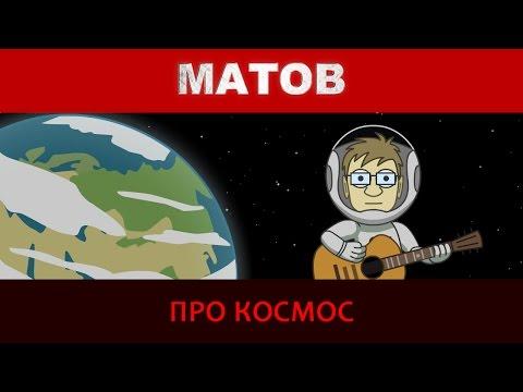 Матов Алексей - Про космос