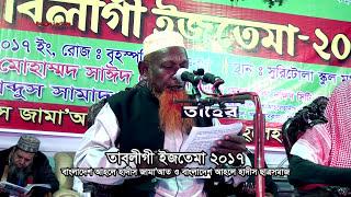 download lagu Bangla Waz Tabligh Estima - 2017 Part 03 - gratis