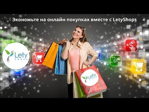 Кэшбэк-сервис Letyshops - лучший кэшбэк-сервис, позволяющий экономить при покупках в Интернет.