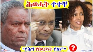 Ethiopia: በሕወሓት ተተቸ - TPLF Long meeting - DW
