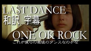 和訳 字幕 高画質 MAD ONE OK ROCK LAST DANCE 35xxxv Deluxe Edition