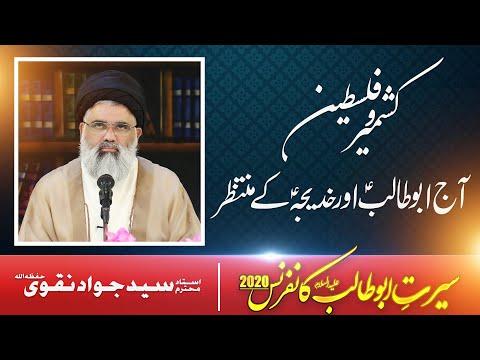 Kashmir wa Falasateen Aaj Abu Talib aur Khadeeja ke Muntazir | Ustad e Mohtaram Syed Jawad Naqvi