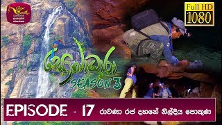 Sobadhara - Sri Lanka Wildlife Documentary | 2019-07-12 | Nil Diya Pokuna