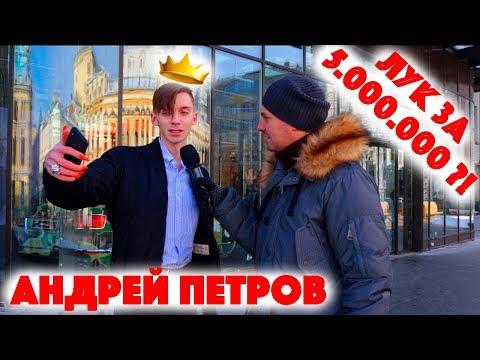 Сколько стоит шмот? Бьюти блогер Андрей Петров! Лук за 5 миллионов рублей!
