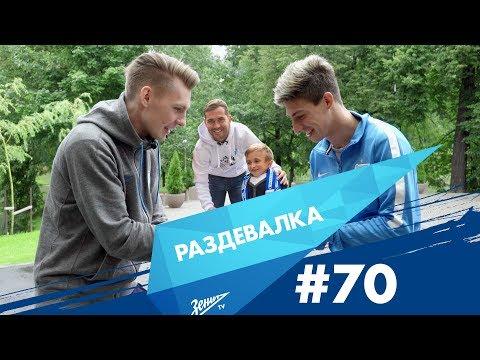 «Раздевалка» на «Зенит-ТВ»: выпуск №70
