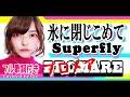 氷に閉じこめて / Superfly アニメ映画『プロメア』ED【フル歌詞付き】promare Full Cover