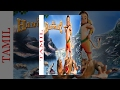 Popular Tamil Animation Movie   Bal Hanuman 2