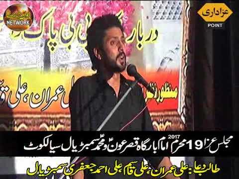 Zakir zain abbas rukan Majlis 19 Moharram 2017 sambriyal sialkoat bani ali imran