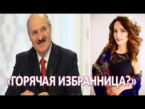 Горячая избранница? Александр Лукашенко появился в компании юной девушки  (13.07.2017)
