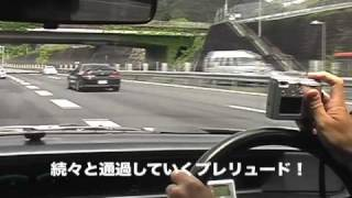 Prelude touring/富士ツーリング2009