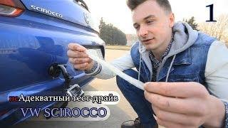 неАдекватный тест-драйв — Volkswagen Scirocco