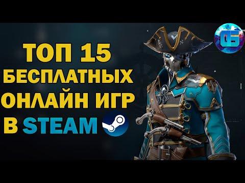 Топ 15 Бесплатных Онлайн Игр в Steam | Бесплатные MMO игры в Стим