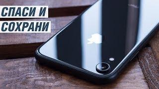 Идеальный чехол для iPhone - какой он? Что я взял для своего Xr и могу рекомендовать, а что нет?