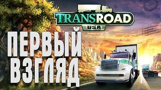 TransRoad: USA ПЕРВЫЙ ВЗГЛЯД