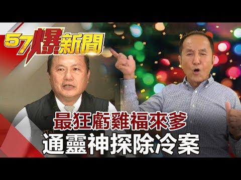 台灣-57爆新聞-20180716-最狂虧雞福來爹 通靈神探除冷案