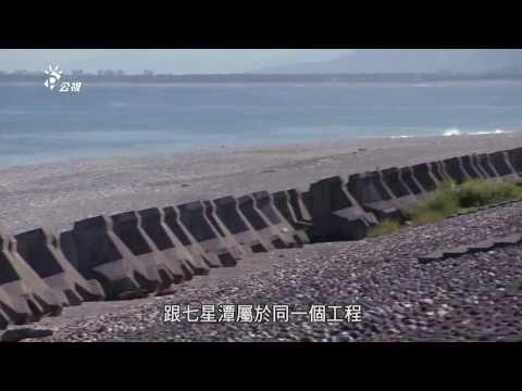 我們的島─第731集 陷落的海岸線