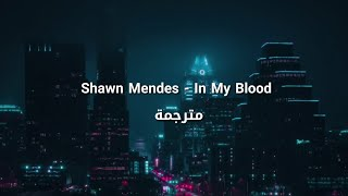 Download Lagu Shawn Mendes - In My Blood مترجمة Gratis STAFABAND