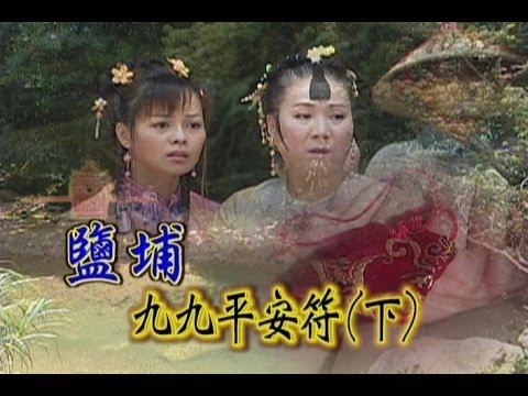 台劇-台灣奇案-鹽埔九九平安符