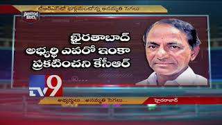 Political Mirchi : Masala News From Telugu States - 18-09-2018