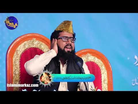 Qari Abdul Ghafoor | Khatm-e-Nabuwat, Wahdat-e-Ummat Conference 1441/2019