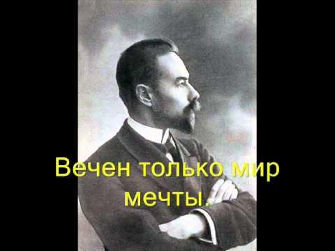 Валерий Брюсов. Цитаты великих людей
