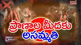TRS Leaders Frustrated Over Chennuru Ticket | Nallala Odelu Vs  Balka Suman | BACKDOOR POLITICS