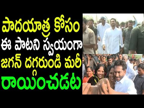 పాదయాత్ర కోసం ఈ పాట YS JAGAN Praja Sankalpa Yatra At Narsaraopet ,Guntur District | Cinema Politics
