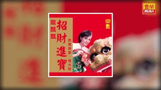 龍飄飄 - 財神到 [Original Music Audio]