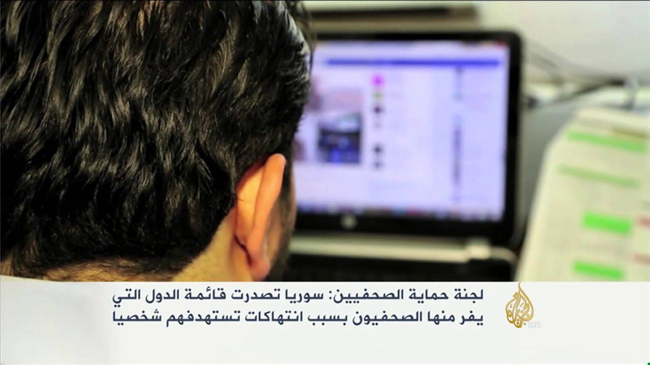 سوريا تتصدر قائمة الدول التي يفر منها الصحفيون